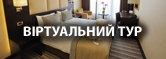 http://dnister-hotel.virtual.ua/index.php?cat=booking_hotels&id=218&page=3D_tour&lang=ua